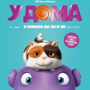 У дома / Home (2015)
