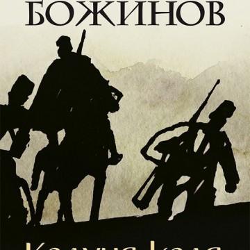 """""""Калуня-каля"""", Георги Божинов"""