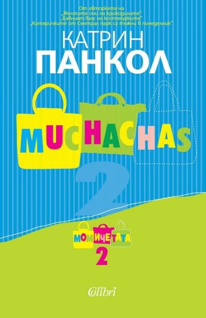 """Muchachas (Момичетата), част 2"", Катрин Панкол"