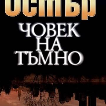 """""""Човек на тъмно"""", Пол Остър"""
