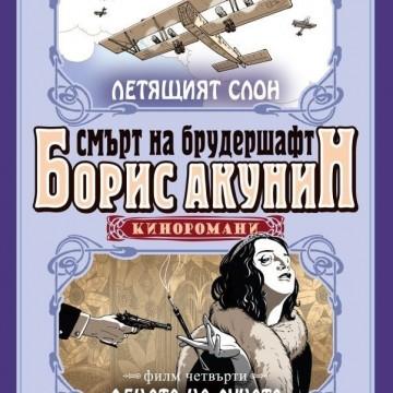 """""""Смърт на брудершафт: Летящият слон. Децата на Луната"""", Борис Акунин"""