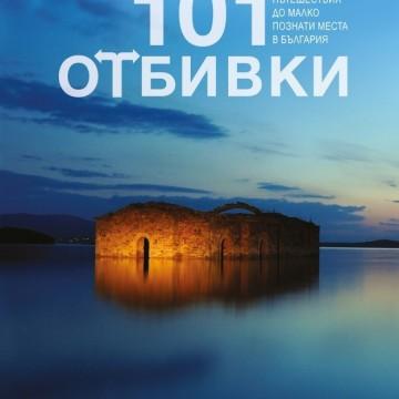 """Спечелете """"101 отбивки"""", книга за непознатия колорит на България"""