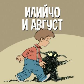 """Любими детски книжки: """"Илийчо и Август"""""""