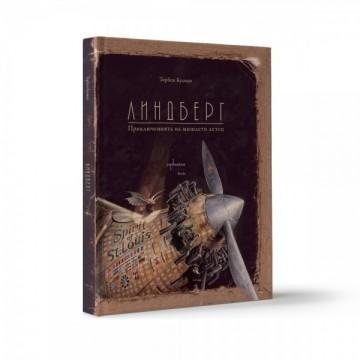 """Любими детски книжки: """"Линдберг. Приключенията на мишлето летец""""."""
