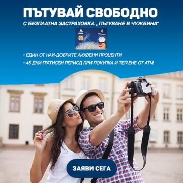 Оферта за свободни летни пътешествия