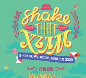 """""""Shake Тhat Хълм"""" ще разтърси Младежкия хълм в Пловдив"""