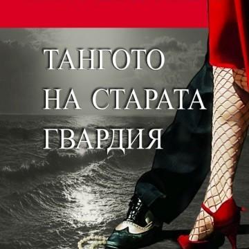Танго, любов и ретро очарование