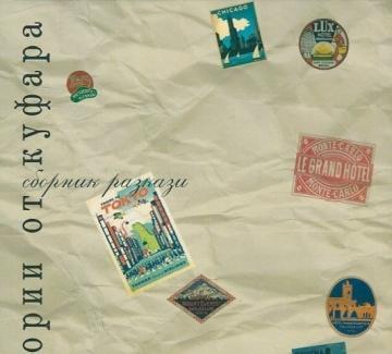 """""""Истории от куфара"""" - чудесно четиво за летния куфар"""