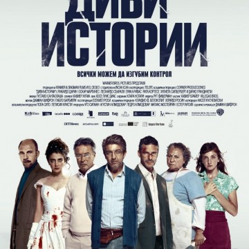 Диви истории / Relatos salvajes (2014)