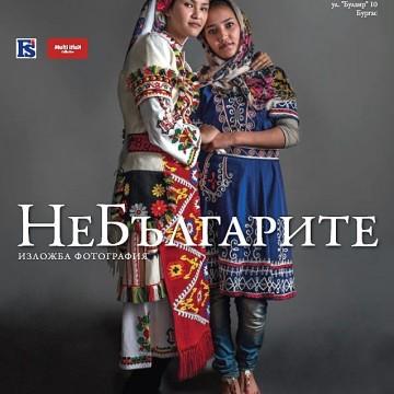"""""""НеБългарите"""" сред нас"""