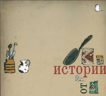 """Slow, fast, slow"", Михаил Заимов"
