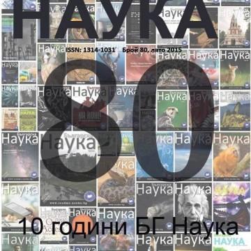 """Списание """"Българска наука"""" прави подарък за 10-ия си рожден ден"""