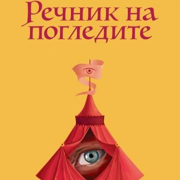 "Подаряваме ви ""Речник на погледите"", новия роман на Елиф Шафак"