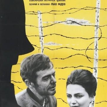 Българската кинокласика влиза в онлайн платформата IMDB