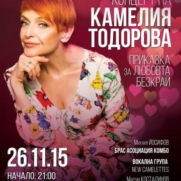 """Камелия Тодорова ви очаква с """"Приказка за любовта безкрай"""""""