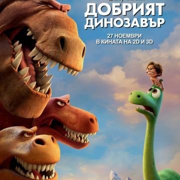 """Спечелете свежи подаръци от филма """"Добрият динозавър"""""""