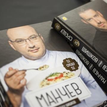 """Един много вкусен проект: """"Манчев срещу Шишков"""" на книга"""