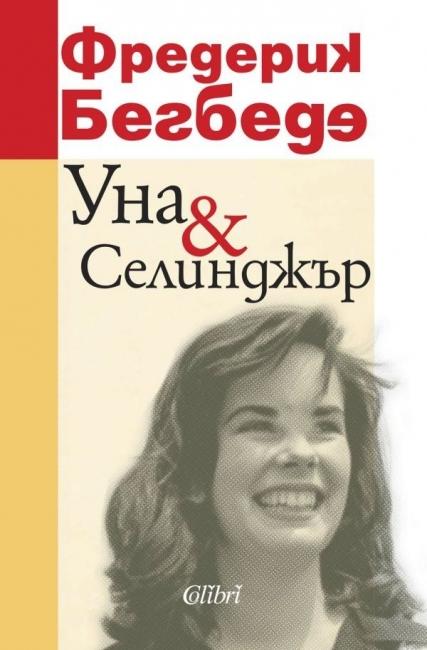 """В """"Уна & Селинджър"""" Бегбеде разкрива лиричността си"""