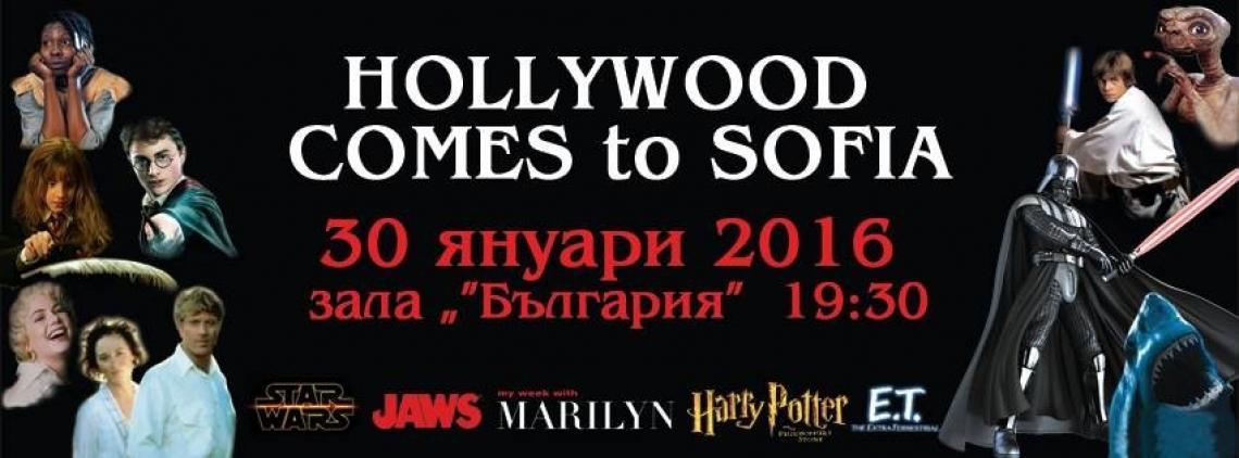Музиката на Америка: Холивуд идва в София