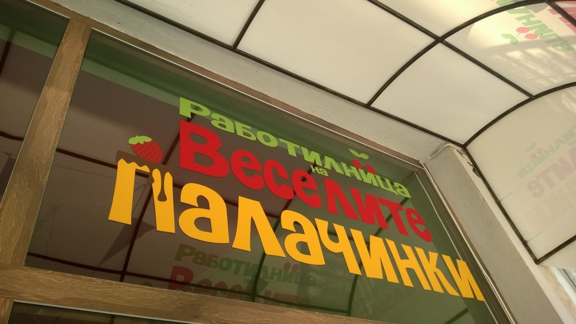 """""""Работилница на Веселите Палачинки"""" - вече и в Пловдив"""