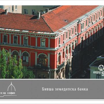 Перлите на София: Сградата на бившата Земеделска банка