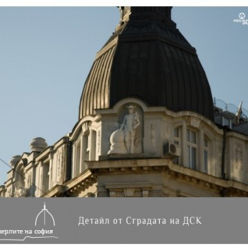 Перлите на София: Сградата на ДСК, едно архитектурно бижу