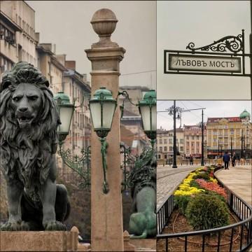 Перлите на София: Лъвовият мост