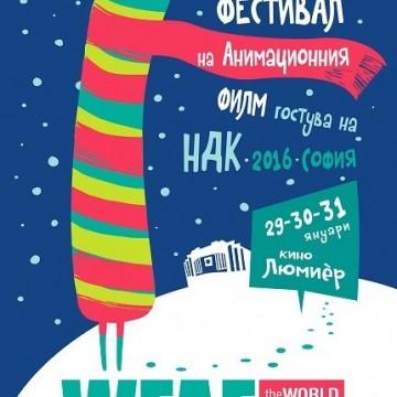 Световният фестивал на анимационния филм в София