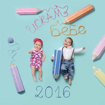 """Подкрепете каузата на """"Искам бебе"""" с поръчка на календар за 2016г."""