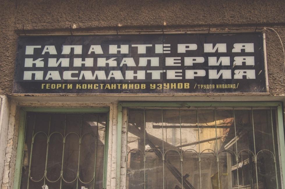 Разходка из Стара София