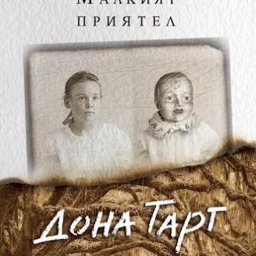 Подаряваме ви новия роман на Дона Тарт