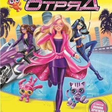 """""""Барби: Специален отряд"""" - спечелете кукла, героиня от филма"""