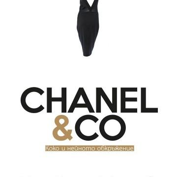 """""""CHANEL & CO: Коко и нейното обкръжение"""""""