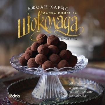 """""""Малка книга за шоколада"""" от Джоан Харис и Фран Уорд"""