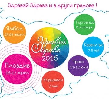 """Фестивалът """"Здравей, Здраве"""" - в Пловдив, а скоро и в други градове"""