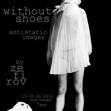 """Изложбата """"Без обувки"""" - танцът като събличане от реалността"""