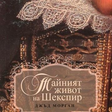 """Тайният живот на Шекспир"", Джъд Морган"