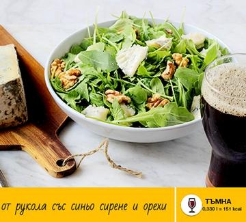 Салата от рукола със синьо сирене и орехи. И една бира, моля!