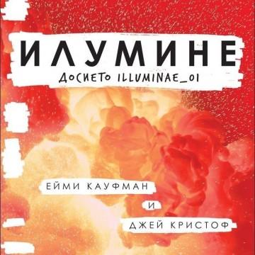 """""""Илумине"""" от Ейми Кауфман и Джей Кристоф"""