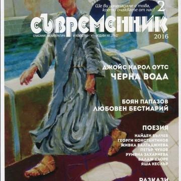 """Съвременник"" брой 2, 2016"
