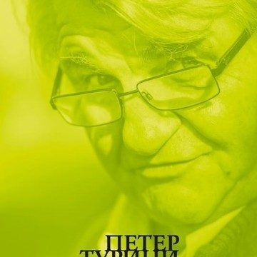 C'est la vie на Петер Турини