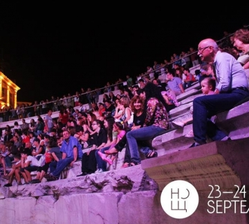 Запазете нощта за Пловдив!