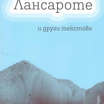 """Лансароте и други текстове"" на Мишел Уелбек"