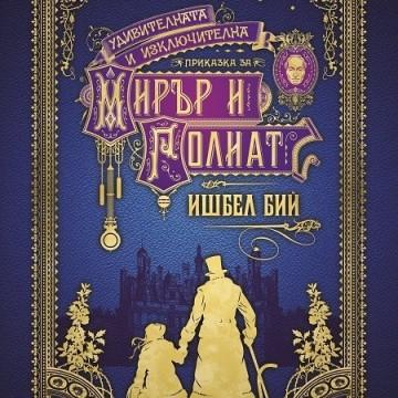 """""""Удивителната и изключителна приказка за Мирър и Голиат"""" от Ишбел Бий"""