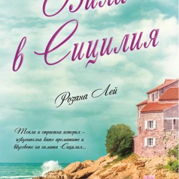 """""""Вила в Сицилия"""", Розана Лей"""
