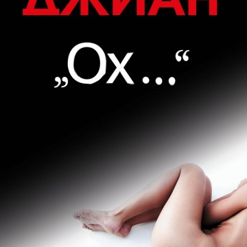 """Ох…"" на Филип Джиан"
