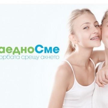 4 мита в грижата за проблемната кожа