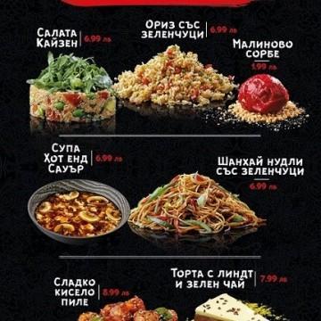 """SASA Asian Pub: Обяд на  """"пъпа на София"""""""
