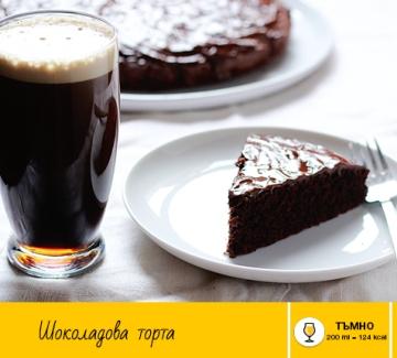 За елегантната афера между бирата и шоколада
