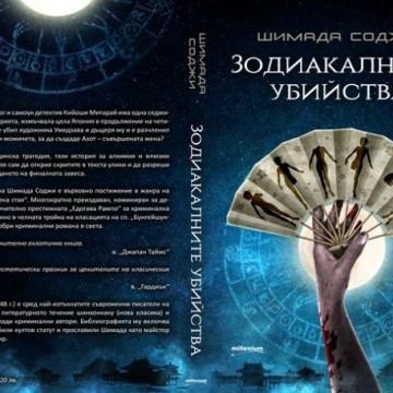 """""""Зодиакалните убийства"""", Шимада Соджи"""